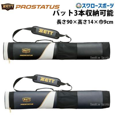 ゼット 限定 バッグ ケース プロステイタス バットケース  3本入り BCP731 ZETT