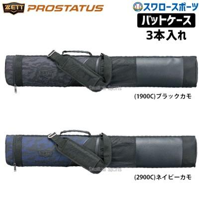 【即日出荷】 ゼット 限定 プロステイタス バットケース 3本入 バット ケース BCP731B ZETT