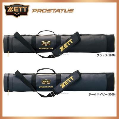 ゼット ZETT 限定 バットケース 3本入り プロステイタス BCP737