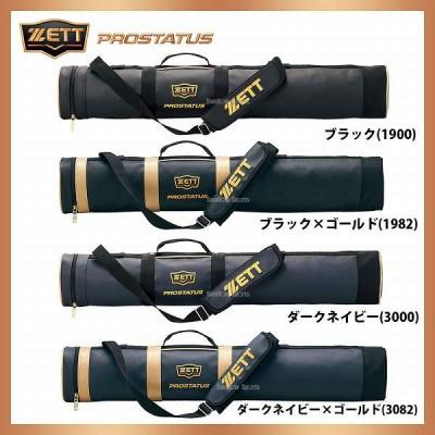 【即日出荷】 ゼット ZETT プロステイタス バットケース 3本入 BCP737A