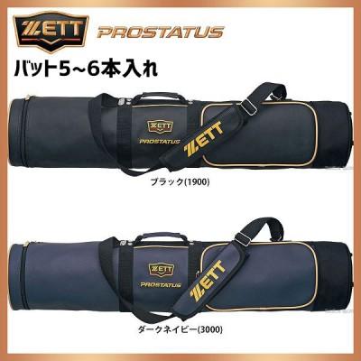 ゼット ZETT プロステイタス バットケース 5-6本入 BCP787