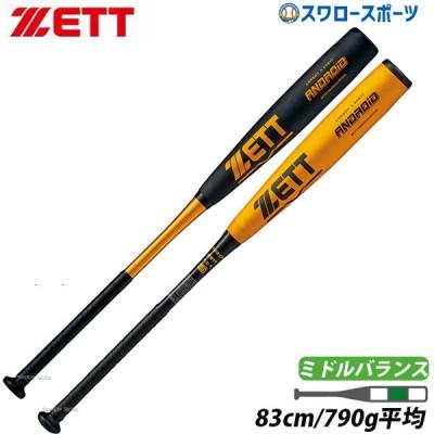 送料無料 ゼット ZETT 中学硬式バット アンドロイド2 FRP製 カーボン BCT21083 硬式金属バット 83cm 790g