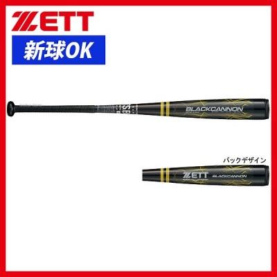 【即日出荷】 ゼット ZETT 軟式 FRP バット ブラックキャノン カーボン 専用バットケース付 BCT30684