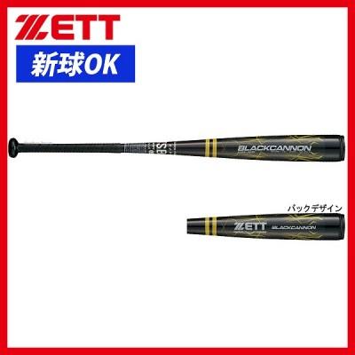 【即日出荷】 ゼット ZETT 軟式 FRP バット ブラックキャノン カーボン 専用バットケース付 BCT30685