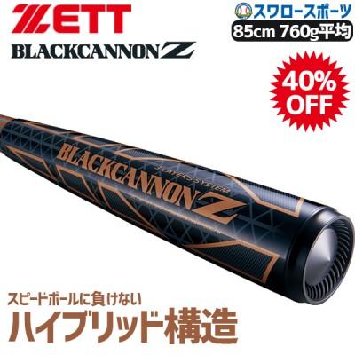 ゼット ZETT 軟式 FRP製 バット ブラックキャノン Z BCT30785 軟式用 野球用品 スワロースポーツ■ftd