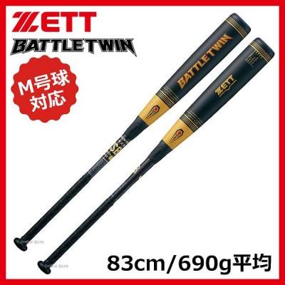 ゼット ZETT 軟式 FRP製 バット バトルツイン M号球対応 BCT30803