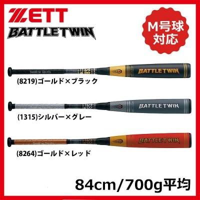 ゼット ZETT 軟式 FRP製 バット バトルツイン M号球対応 BCT30804