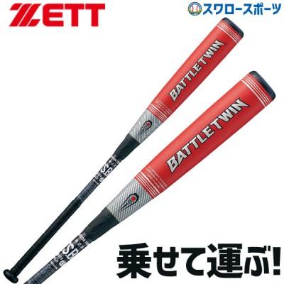 【即日出荷】 送料無料 ゼット ZETT 限定カラー 軟式 カーボン バット バトルツイン FRP製 M球対応バット BCT30884