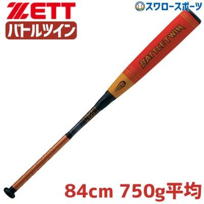 【即日出荷】 送料無料 20%OFF ゼット 軟式バット バトルツイン 一般 野球 バット 軟式 84cm 750g平均 2018年 M号球対応 BCT30884