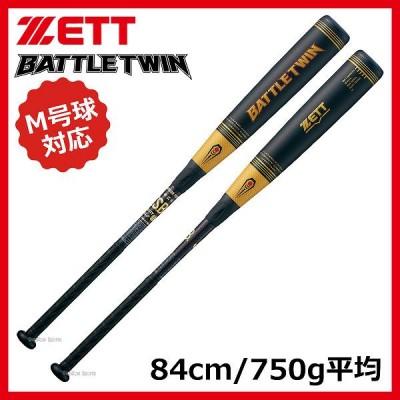 ゼット ZETT 軟式 FRP製 バット バトルツイン M号球対応 BCT30884