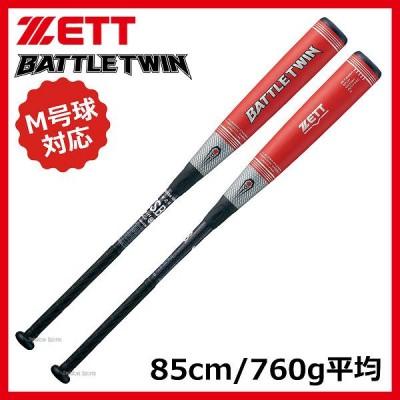 【即日出荷】 送料無料 ゼット ZETT 限定カラー 軟式 カーボン バット バトルツイン FRP製 M球対応バット BCT30885