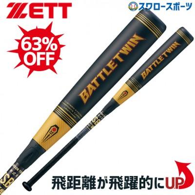 ゼット ZETT 軟式 FRP製 バット バトルツイン BCT30885