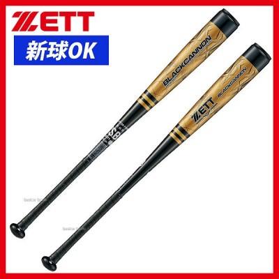 【即日出荷】 ゼット ZETT 限定 軟式 バット ブラックキャノン BCT31683