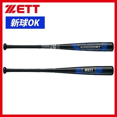 ゼット ZETT 軟式 FRP製 バット ブラックキャノン ST BCT31782 軟式用 野球用品 スワロースポーツ 【SALE】■ftd