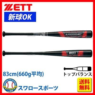 【即日出荷】 ゼット ZETT 軟式 FRP製 バット ブラックキャノン ST BCT31783