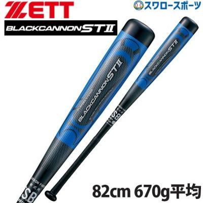 【即日出荷】 ゼット ZETT 軟式 バット ブラックキャノン ST2 STII カーボン FRP製 M号球対応 BCT31882