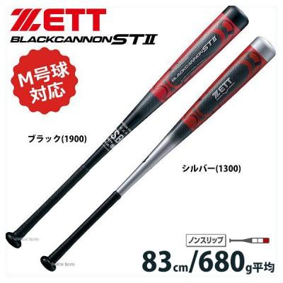 【即日出荷】 ゼット ZETT 軟式 バット ブラックキャノン ST2 STII カーボン FRP製 M号球対応 BCT31883 入学祝い