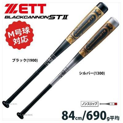 ゼット ZETT 軟式 バット ブラックキャノン ST2 STII カーボン FRP製 M号球対応 BCT31884
