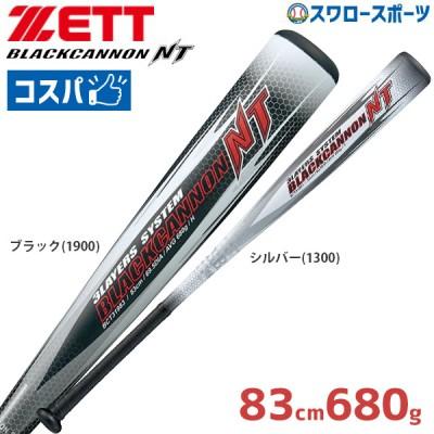 【即日出荷】 送料無料 ゼット 軟式 バット ブラックキャノン NT 一般用 BCT31983