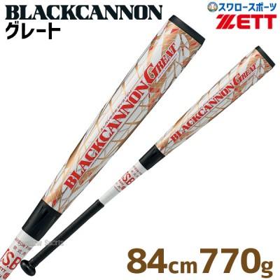 【即日出荷】 送料無料 ゼット ZETT 限定カラー 軟式用 バット ブラックキャノングレート GREAT FRP製 カーボン製 BCT35094FW 84cm 770g