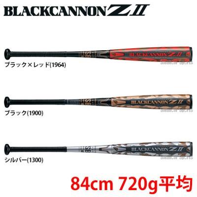 ゼット ZETT 軟式 バット ブラックキャノン ZII Z2 カーボン FRP製 M号球対応 BCT35804 入学祝い