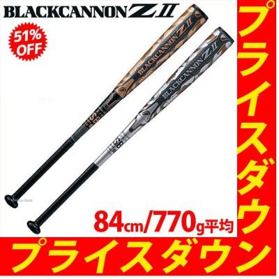 【即日出荷】 ゼット ZETT 軟式 バット ブラックキャノン ZII Z2 カーボン FRP製 M号球対応 BCT35884