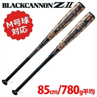 【即日出荷】 ゼット ZETT 軟式 バット ブラックキャノン ZII Z2 カーボン FRP製 M号球対応 BCT35885 入学祝い