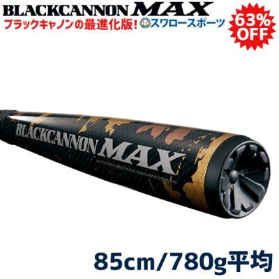 送料無料ゼット ZETT 軟式 バット ブラックキャノン マックス FRP製 カーボン製 BCT35985 M号 85cm 780g MAX