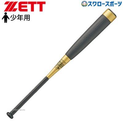 【即日出荷】  送料無料 ゼット ZETT 軟式用 バット バトルツインST FRP製 カーボン製 少年用 ジュニア用 BCT70080 80cm 560g
