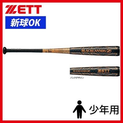 ゼット ZETT ブラックキャノンZ 少年野球 カーボン FRP製 バット 少年軟式 ジュニア BCT70778