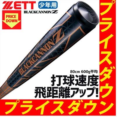 【即日出荷】 送料無料 ゼット ZETT 少年軟式 ブラックキャノンZ 80cm カーボン FRP製 バット BCT70780