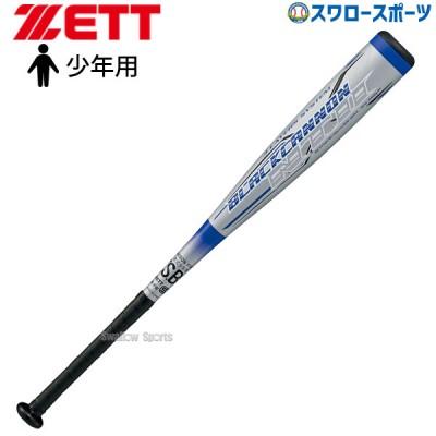 【即日出荷】 送料無料 ゼット ZETT 限定 軟式用 バット ブラックキャノンNTII FRP製 カーボン製 少年野球 少年用 ジュニア用 軟式 BCT71076