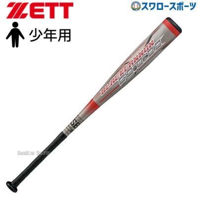 【即日出荷】 送料無料 ゼット ZETT 限定 軟式用 バット ブラックキャノンNTII FRP製 カーボン製 少年野球 少年用 ジュニア用 軟式 BCT71078