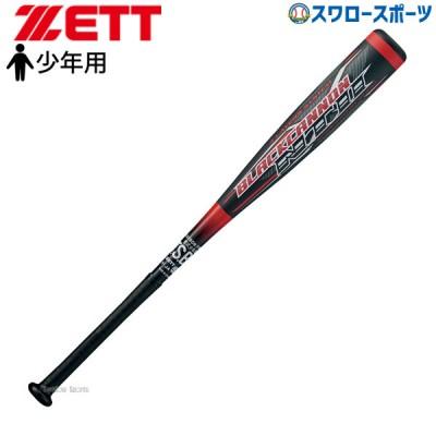 【即日出荷】  送料無料 ゼット ZETT 軟式用 バット ブラックキャノンNTII FRP製 カーボン製 少年用 ジュニア用 BCT71078 78cm 560g