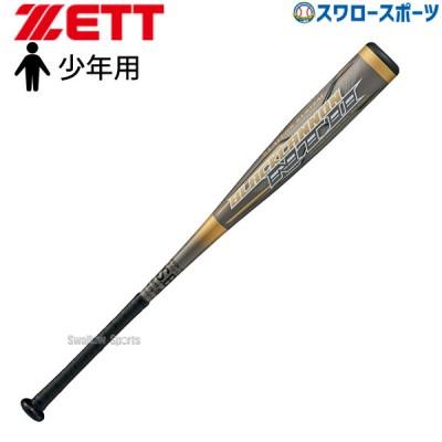 【即日出荷】 送料無料 ゼット ZETT 限定 軟式用 バット ブラックキャノンNTII FRP製 カーボン製 少年野球 少年用 ジュニア用 軟式 BCT71080 80cm 570g