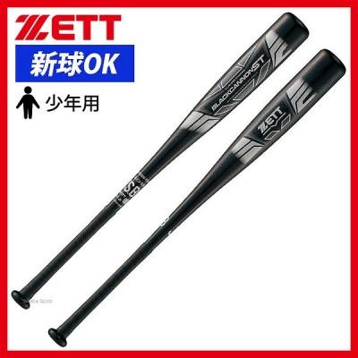 【即日出荷】 ゼット ZETT 限定 少年 軟式 FRP製 バット ブラックキャノン ST BCT71780 軟式用 野球用品 スワロースポーツ