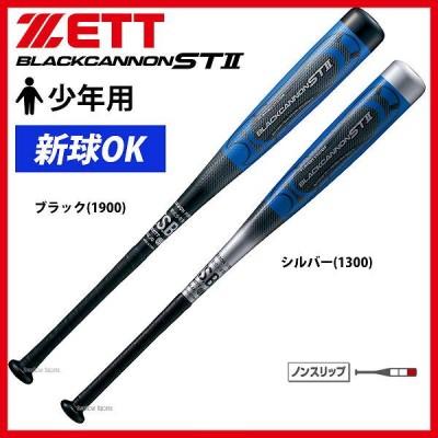 【即日出荷】 送料無料 ゼット ZETT 少年軟式バット ブラックキャノン ST2 少年野球 バット 76cm STII BCT71876