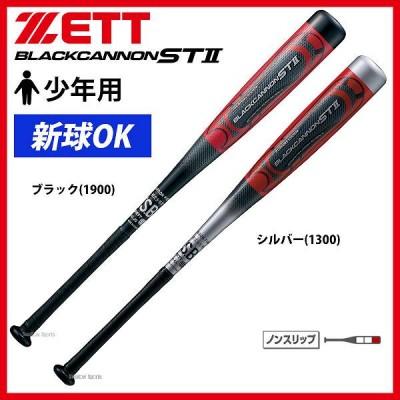 【即日出荷】 ゼット ZETT 軟式 バット ブラックキャノン ST2 STII カーボン FRP製 少年用 BCT71878