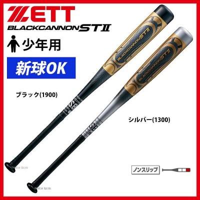 【即日出荷】 ゼット ZETT 軟式 バット ブラックキャノン ST2 STII カーボン FRP製 少年用 BCT71880 入学祝い