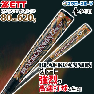 【即日出荷】  送料無料 ゼット ZETT 限定 軟式用 バット ブラックキャノングレート GREAT FRP製 カーボン製 少年用 ジュニア用 BCT75000 80cm 620g