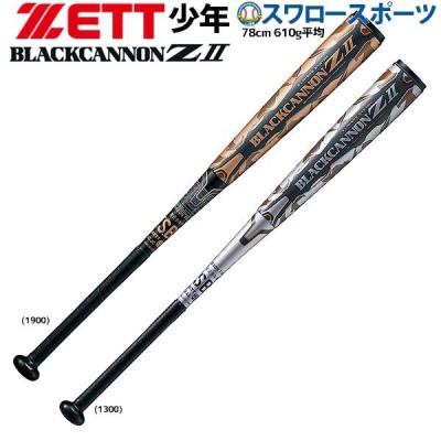 ゼット ZETT 軟式 バット ブラックキャノン ZII Z2 カーボン FRP製 少年用 BCT75880