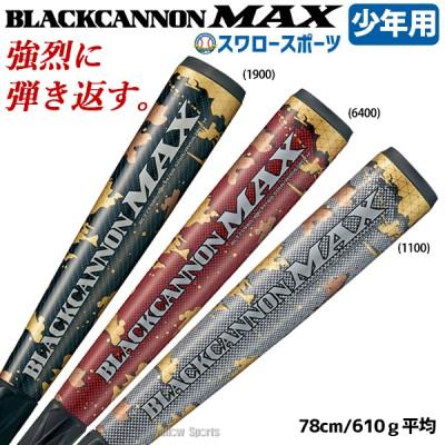 【即日出荷】 送料無料 ゼット 軟式 バット ブラックキャノン MAX 少年用 BCT75978 J号 対応