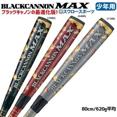 【即日出荷】 送料無料 ゼット ZETT 軟式 バット ブラックキャノン マックス FRP製 カーボン製 少年用 BCT75980
