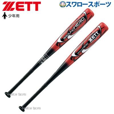 【即日出荷】 ゼット ZETT 軟式 バット グランドヒーロー FRP製 カーボン製 少年用 BCT76910