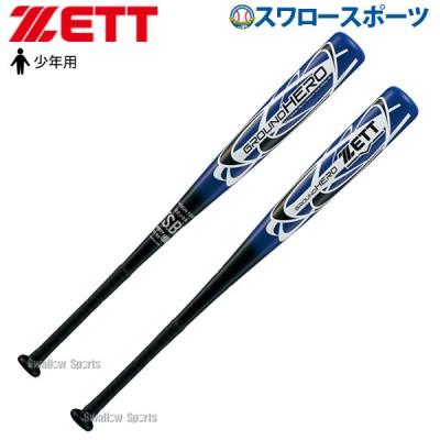 【即日出荷】 ゼット ZETT 軟式 バット グランドヒーロー FRP製 カーボン製 少年用 BCT76918
