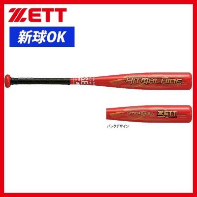 ゼット ZETT 少年 軟式 FRP製 バット ヒットマシーン BCT77768