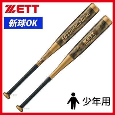 【即日出荷】 ゼット ZETT 軟式 バット ヒットマシーン カーボン FRP製 少年用 BCT77875