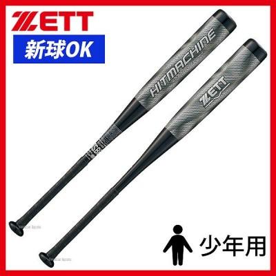 ゼット ZETT 軟式 カーボン バット ヒットマシーン FRP製 少年用 BCT77878
