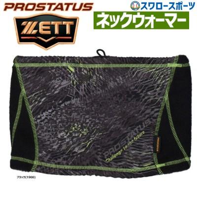 【即日出荷】 ゼット ZETT 限定 プロステイタス ネックウォーマー BFN181