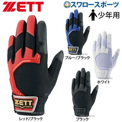 ゼット ZETT ジュニア バッティング 守備 兼用 手袋 片手用 BG117J 野球用品 スワロースポーツ